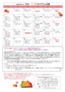 三条サポステ201611月プログラム日程