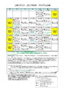 サポステ2017年度6月予定表