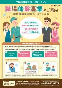 職場体験・就職支援事業 広報チラシ2017-7