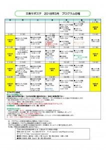 サポステ2018年3月予定表