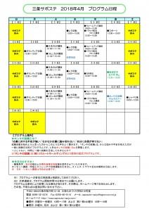 サポステ2018年4月予定表