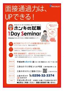 広報用1Dayセミナー用チラシ_2018-4-27