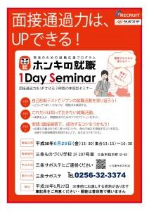 Microsoft PowerPoint - 広報用1Dayセミナー用チラシ_2018-6-29